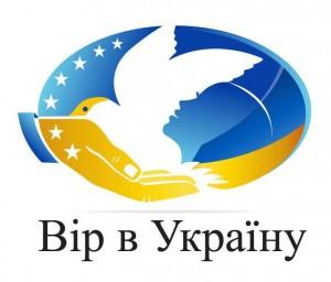 ВІР логотип ост