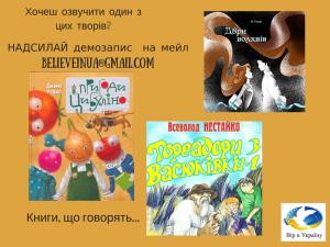 Книги, що говорять...