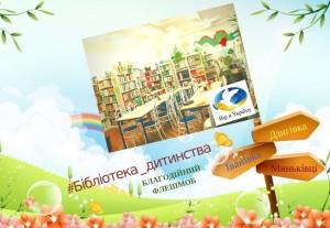 fleshmob_biblioteka